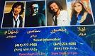 Leila Forouhar, Mansour, Sami Beigi, Shahram Solati tickets at Verizon Theatre at Grand Prairie in Grand Prairie