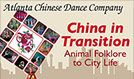Atlanta Chinese Dance Company tickets at Infinite Energy Theater in Duluth