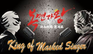 King of Masked Singer tickets at Microsoft Theater in Los Angeles